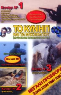 Το κυνήγι και τα μυστικά του No 1,2,3.<br> 3 DVD στην τιμή των 2  (Προσφορά 1 )