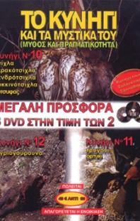 Το κυνήγι και τα μυστικά του  No 10,11,12.<br> 3 DVD στην τιμή των 2  (Προσφορά 4)