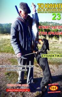 Ταινία No 23