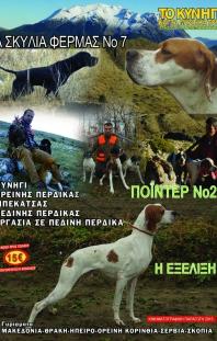 Τα Σκυλιά Φέρμας Νo7