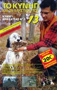 Ταινία Νο13