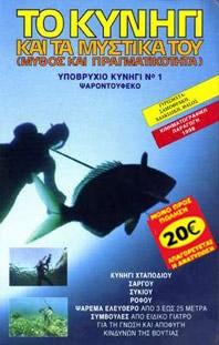 Ψαροντούφεκο Νo1