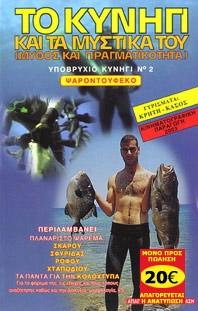 Ψαροντούφεκο Νo2