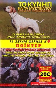Τα Σκυλιά Φέρμας Νo4