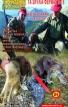 Τα Σκυλιά Φέρμας Νo6