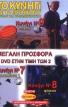 Το κυνήγι και τα μυστικά του  No 7,8,9.<br> 3 DVD στην τιμή των 2  (Προσφορά 3)
