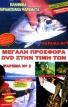 Ελληνικά παραδοσιακά Ψαρέματα  No 1,2,3.<br> 3 DVD στην τιμή των 2  (Μεγάλη Προσφορά 6)