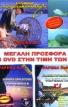 Ελληνικά παραδοσιακά Ψαρέματα  No 4,5,6.<br> 3 DVD στην τιμή των  (Μεγάλη Προσφορά 7)