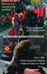 ΚΥΝΗΓΙ ΑΓΡΙΟΧΟΙΡΟΥ ΜΕ ΤΟΝ ΙΧΝΗΛΑΤΗ PLOTT 2 (ΙΧΝΗΛΑΤΕΣ Νο17β)