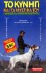 Η εκπαίδευση του σκύλου Φέρμας Νo1 - Νo2